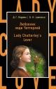 Любовник леди Чаттерлей. Lady Chatterleys Lover